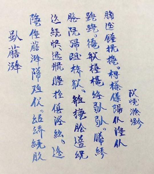CHỮ QUỐC NGỮ NÉT BÚT LÔNG - Linh Đàn QUA%2B%25C4%2590%25C3%2588O%2BNGANG