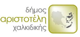 «Πιλότος» εφαρμογής νέων μεθόδων βιώσιμου τουρισμού ο Δήμος Αριστοτέλη  στο πλαίσιο ευρωπαϊκού προγράμματος