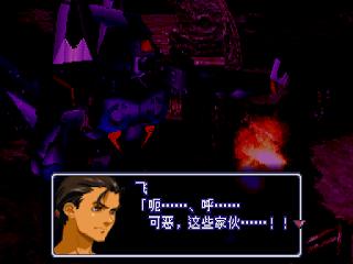 【PS】異域神兵中文修改版(Xenogears、異度裝甲),經典科幻角色扮演!