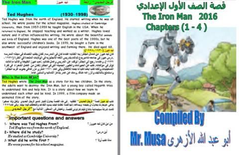 مذكرة قصة الرجل الحديدى للصف الاول الأعدادى الترم الثاني 2021