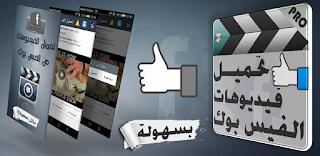 طريقة تحميل الفيديوهات من الفيس بوك