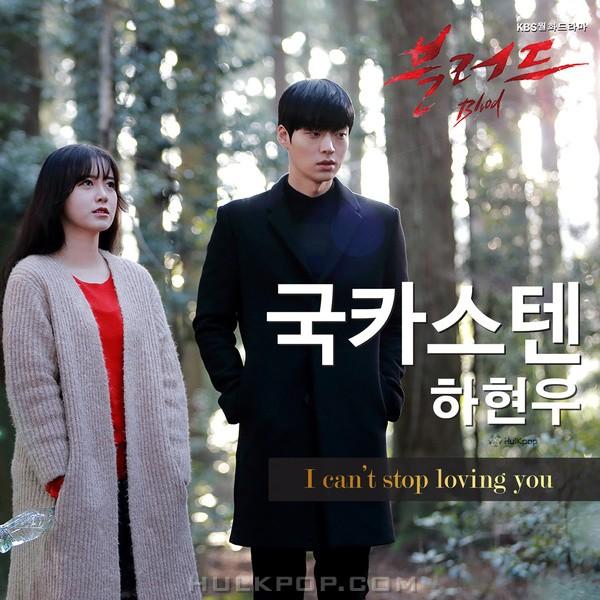 Ha Hyun Woo (Guckkasten) – Blood OST Part 3