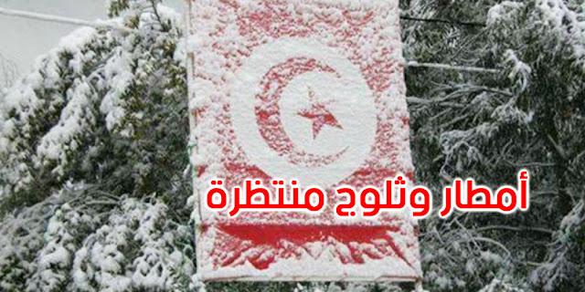 تونس: درجة الإنذار عالية في 5 ولايات: الرصد الجوي يحذر ثلوج وأمطار غزيرة