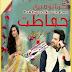 Karna Tu Meri Hifazat By Tahreem Fatima Free Download Pdf