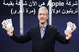 شركة Apple هي الآن شركة بقيمة 1 تريليون دولار (مرة أخرى)