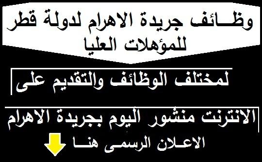 اعلان وظائف قطــر للمؤهلات العليا والشروط بمنشور بجريدة الاهرام 25 / 3 / 2016