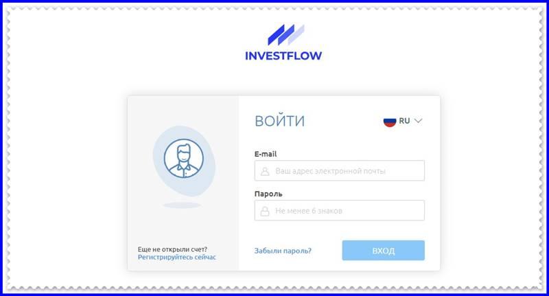 Мошеннический сайт invest-flow.cc – Отзывы, развод! Компания InvestFlow мошенники