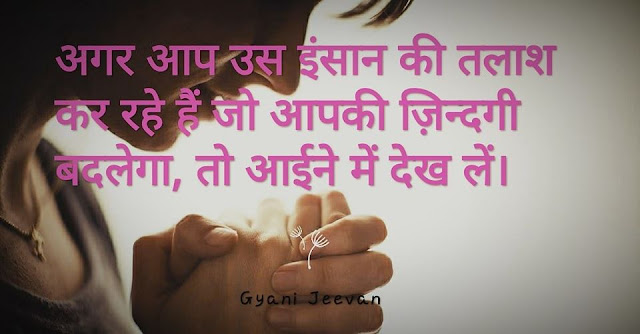 hindi quotes,motivational quotes