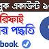 ফেসবুক একাউন্ট ভেরিফাই করবেন? | All about Facebook account verification In Bangla