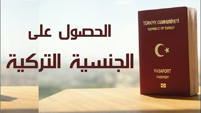 شروط وكيفية الحصول على الجنسية التركية 2019