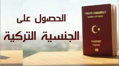 شروط وكيفية الحصول على الجنسية التركية 2021