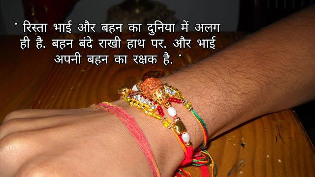 Raksha Bandhan image with shayari