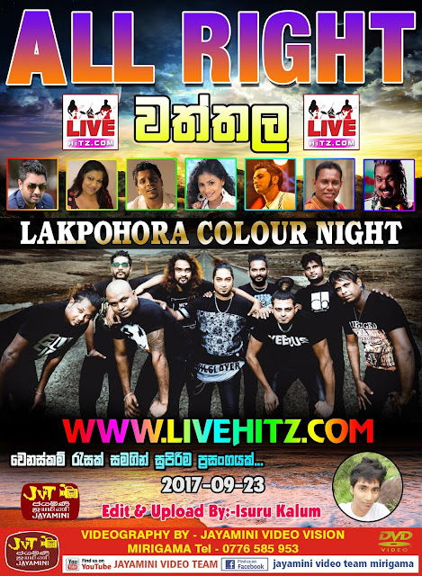 ALL RIGHT LIVE IN WATHTHALA 2017-09-23
