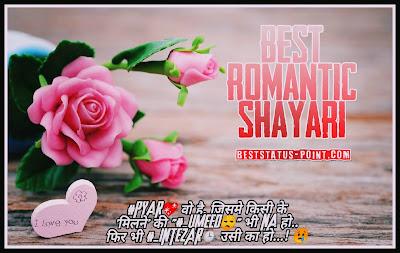 Romantic_Shayari_In_Hindi