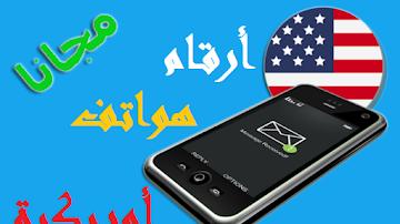 أفضل المواقع التي تقدم ارقام هواتف امريكية لتفعيل الواتساب وغيرها من تطبيقات مجانا