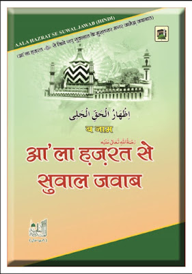 Download: Aala Hazrat Se Sawal Jawab pdf in Hindi