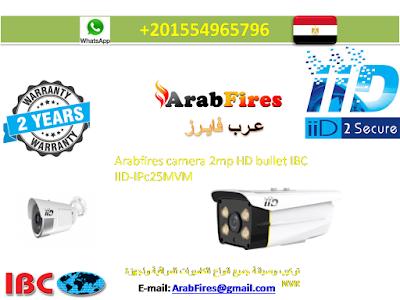 Arabfires camera 2mp HD bullet IBC IID-IPc25MVM