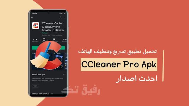 تحميل CCleaner Pro للاندرويد