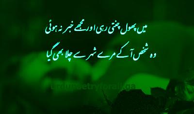 Sad Ghazzals
