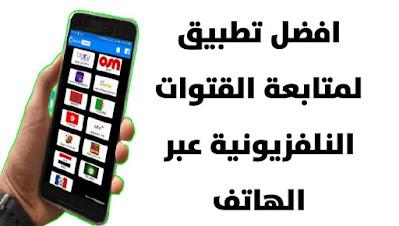 تحميل تطبيق لمشاهدة القنوات العالمية على هاتفك بجودة عالية