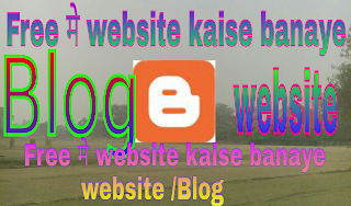 free me website blog kaise banaye logo