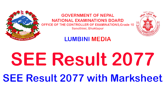 SEE Result 2077: SEE Result 2077 with Marksheet