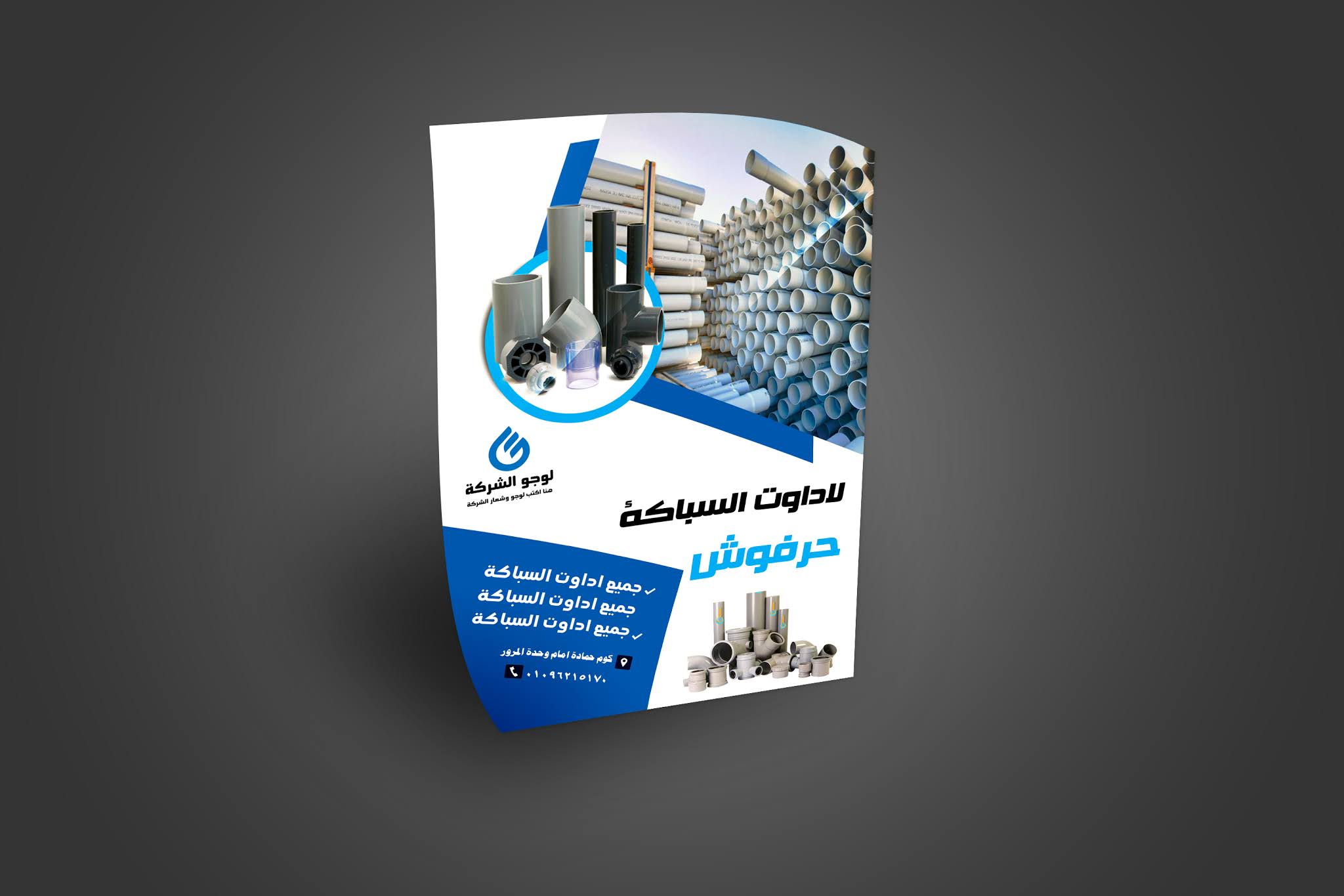 Professional flyer psd design for plastic piping industries products
