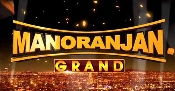 Manoranjan Grand channel changed to Bhojpuri GEC