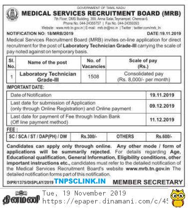 TNMRB Laboratory Technician Grade-III Recruitment 2019 - 1508 Posts Vacancy