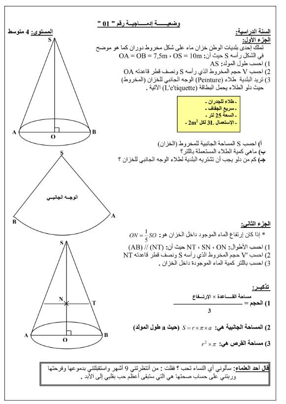 وضعيات ادماجية في الرياضيات للسنة 4 متوسط (20 وضعية)
