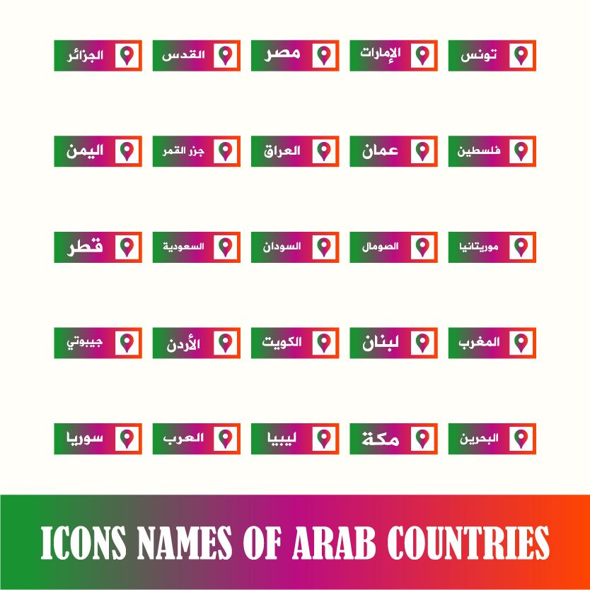 Icons Names of Arab Countries Vector illustration svg eps psd ai #icons #icon #arab #arabic #islam #islamic #morocco #maroc #algeria #qatar #oman #tunisia #iraq #palestine #bahrain #jubbuti #kuwait #mauritania #lebanon #emirates #jordan #libya #yemen #syria #somalia #egypt #sudan #saudiarabia #comoros
