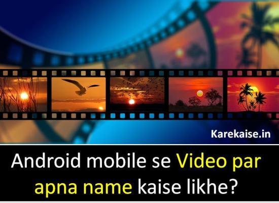 mobile-se-video-par-name-kaise-likhe
