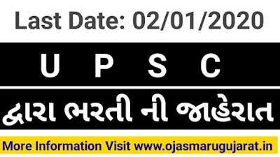 UPSC Advt No 17/2019 For Various Post Vacancy (ojas Maru Gujarat ) 2019