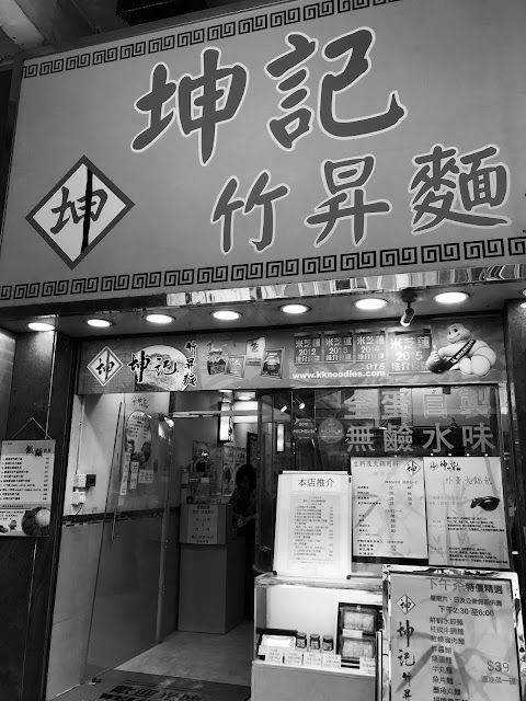 Kwan Kee Bamboo Noodle, Wing Lung Street, Cheung Sha Wan