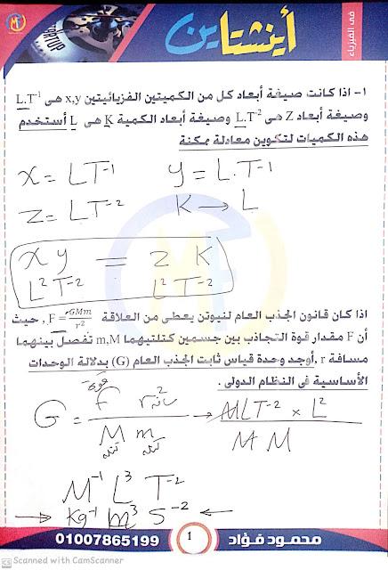 محاضرة (2) معادلة الأبعاد الصف الأول الثانوى