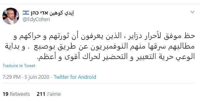 إسرائيل تحرض الزواف على الجزائر