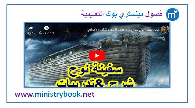 سفينة نوح - لغة عربية - الصف الثالث الإعدادي ترم ثاني