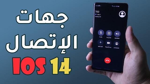 قم بتغيير جهات الإتصال لهاتفك و تمتع بالميز الموجودة على IOS 14