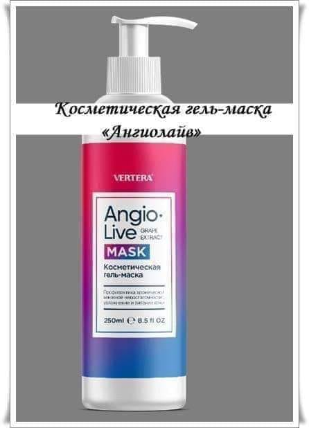 AngioLive Маска