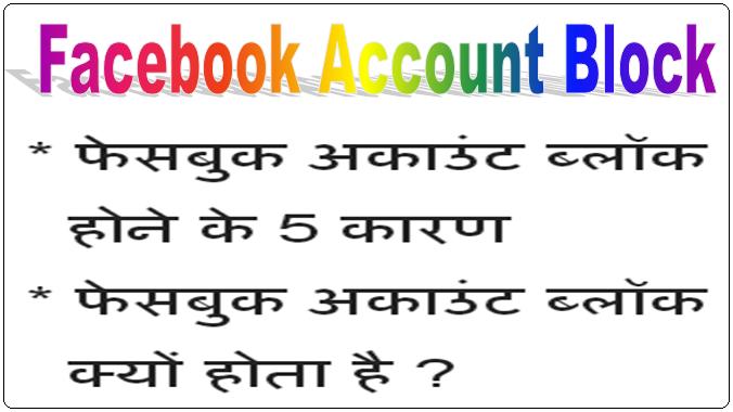 Facebook account block hone ke karan