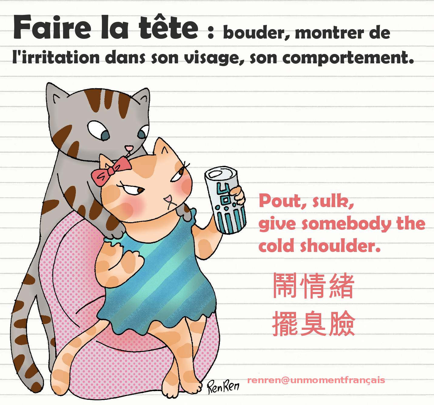 達令教你說法文: 結屎臉的法文怎麼說