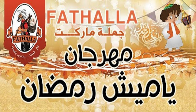 شاهد الآن عروض فتح الله من يوم 22 مايو حتي يوم 7 يونيو 2016 تخفيضات ياميش رمضان