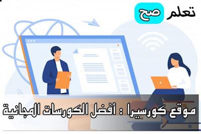 موقع كورسيرا بالعربي : من أفضل الكورسات المجانية