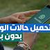 تحميل حالات الواتساب بدون تطبيقات| Download whatsapp statues without any apps