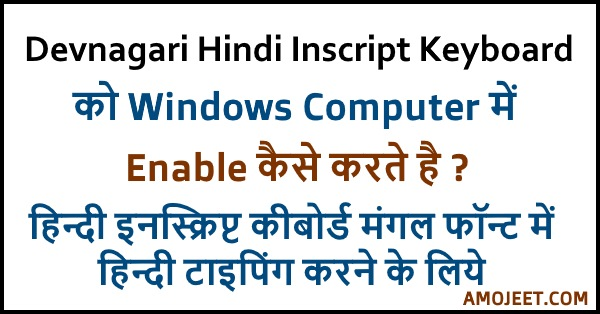 windows-computer-me-hindi-inscript-keyboard-ko-enable-kaise-kare
