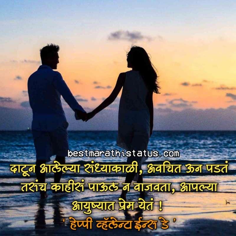 Marathi Love Status Quotes