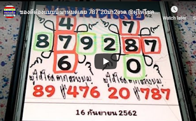 Thailand lottery head office tips ok free next draw 16 September 2019