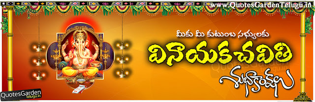Vinayaka Chaviti FB Cover photoes greetings in telugu