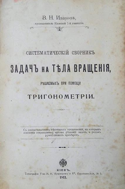 Систематический сборник задач на тела вращения, решаемых при помощи тригонометрии. 1911 г.