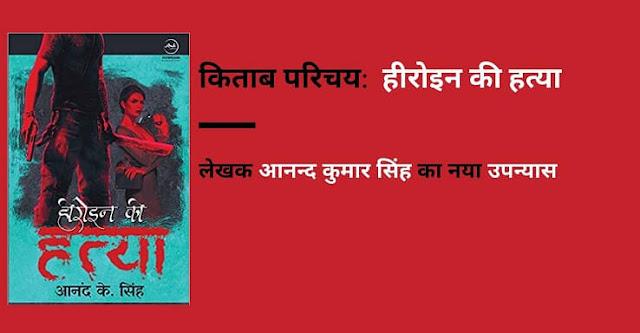 किताब परिचय:  हीरोइन की हत्या - आनन्द कुमार सिंह